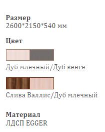 Стенка Гамма 2 в Челябинске