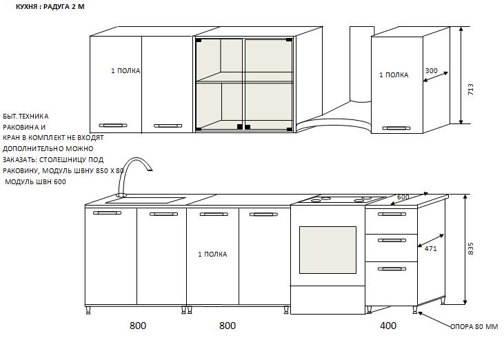 Кухня Радуга 2000 риикм схема