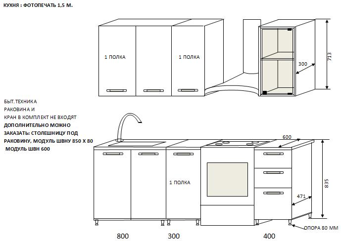 Кухня фотофасад 1500 риикм схема
