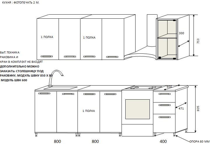 Кухня фотофасад 2000 риикм схема