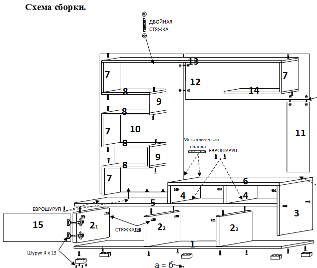 Схема сборки Ибица РИиКМ
