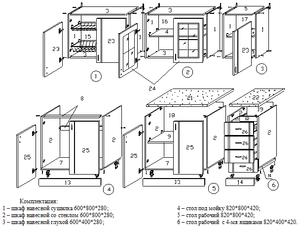 Кухня Диана 4 Фант схема